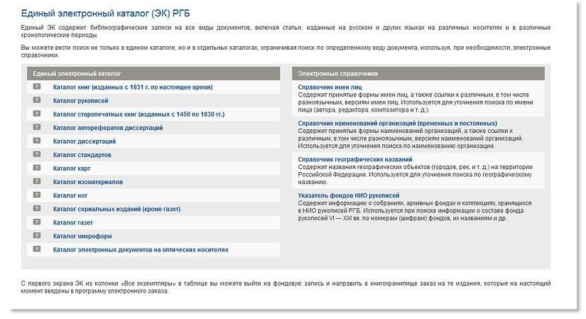 Рекомендации по работе с каталогом РГБ Выбрав на главной странице сайта РГБ ссылку Электронный каталог вы получаете список баз данных электронного каталога РГБ