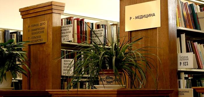 Фонды Российской государственной библиотеки РГБ Центральный подсобный фонд