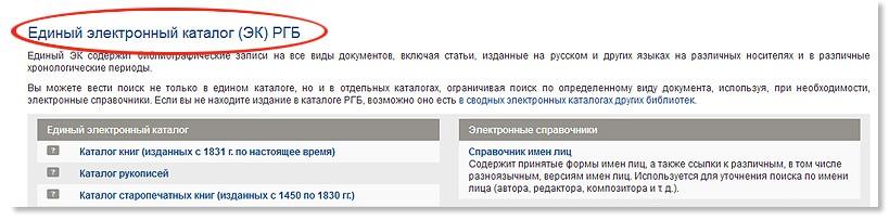 Рекомендации по работе с каталогом РГБ Выбираем базу данных Единый электронный каталог ЭК РГБ