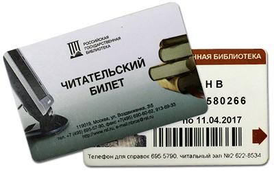 РГБ открывает услугу удаленной записи РГБ РГБ открывает услугу удаленной записи