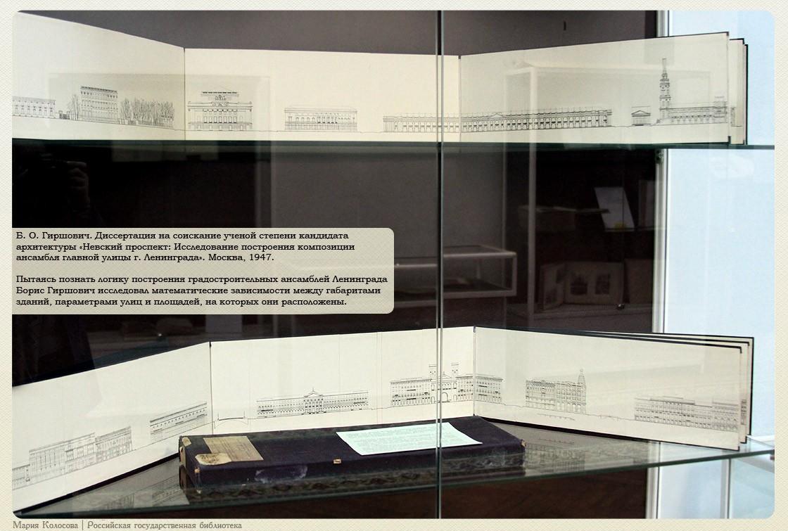 Выставка Оригинальные оригиналы диссертаций РГБ Время проведения 11 21 сентября 2012 года
