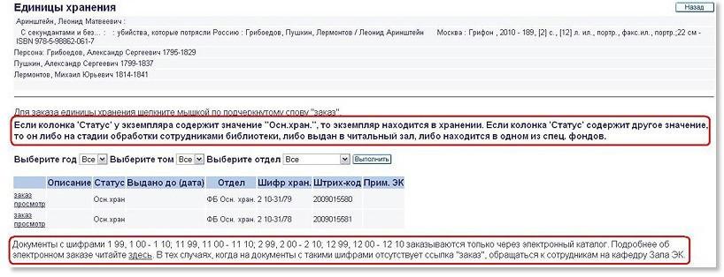 Рекомендации по работе с каталогом РГБ Нажимаете ссылку Заказ