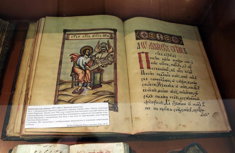 Картинки древних русских книг